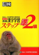 漢検準2級漢字学習ステップ改訂2版
