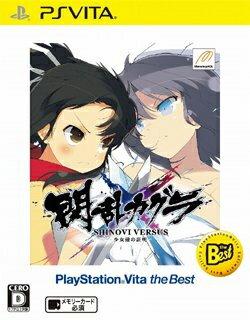 閃乱カグラ SHINOVI VERSUS - 少女達の証明 - PlayStation Vita the Best