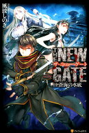 THE NEW GATE(11.)