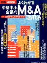 よくわかる中堅中小企業のM&A活用法 (日経MOOK) [ 日本経済新聞出版社 ]