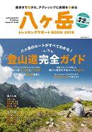 八ヶ岳トレッキングサポートBOOK2018