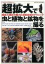 超拡大で昆虫・植物・鉱物を撮る 拡大撮影の魅力と深度合成のテクニック [ 日本自然科学写真協会 ]