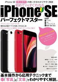 iPhone SE パーフェクトマスター (メディアックスMOOK)