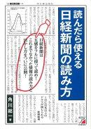 【バーゲン本】読んだら使える日経新聞の読み方