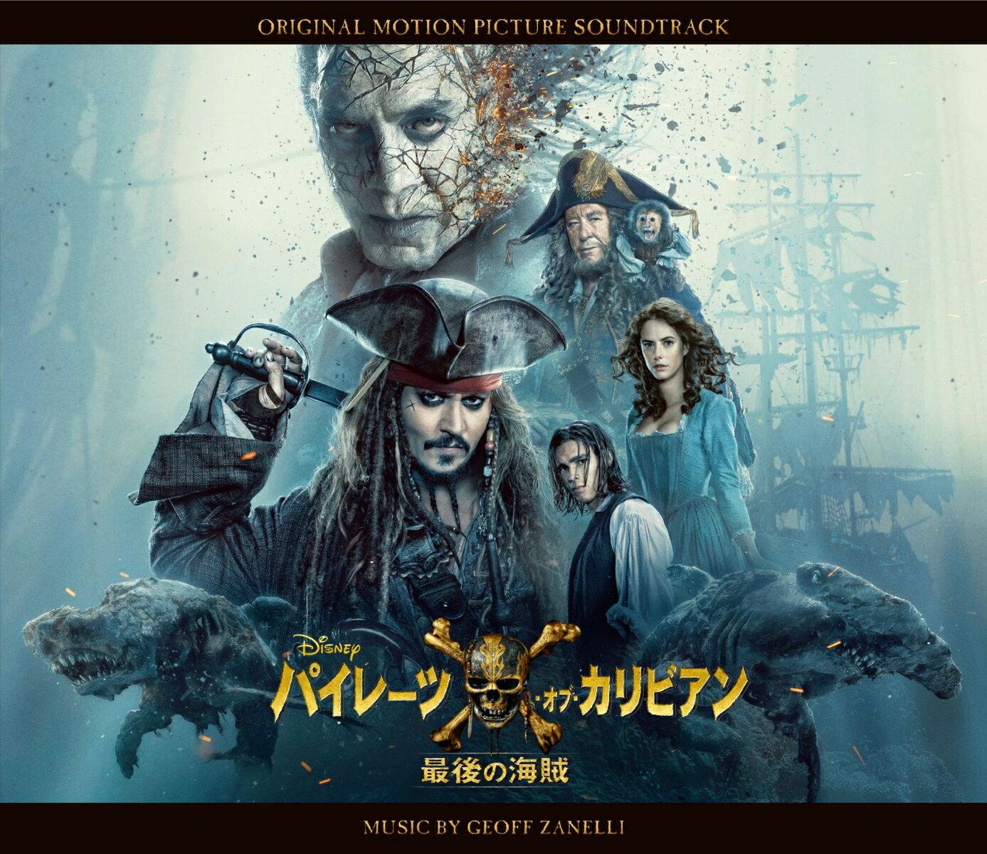 パイレーツ・オブ・カリビアン/最後の海賊 オリジナル・サウンドトラック [ (オリジナル・サウンドトラック) ]