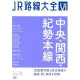 中央・関西・紀勢本線 (JR路線大全)