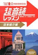 「英語回路」育成計画1日10分超音読レッスン(日本紹介編)