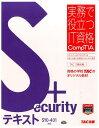 Security+テキスト SY0-401対応 (実務で役立つIT資格CompTIAシリーズ) [ TAC株式会社 ]