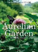 今森光彦写真集オーレリアンの庭