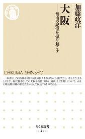 大阪 都市の記憶を掘り起こす (ちくま新書 1401) [ 加藤 政洋 ]