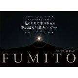 FUMITO見るだけで幸せになる不思議な写真カレンダー(2020) ([カレンダー])