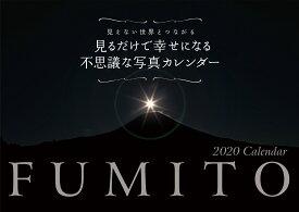 2020 FUMITO 見るだけで幸せになる不思議な写真カレンダー 見えない世界とつながる [ FUMITO ]