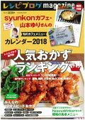 【予約】レシピブログmagazine Vol.13 冬号