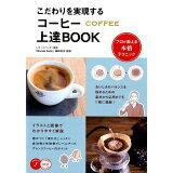 こだわりを実現するコーヒー上達BOOKプロが教える本格テクニック (コツがわかる本)