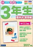 Z会小学生わくわくワーク 2017年度3年生夏休み復習編