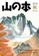 山の本 105号