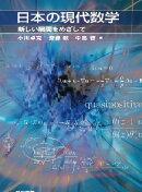 日本の現代数学