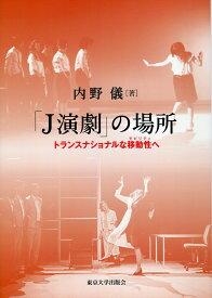 「J演劇」の場所 トランスナショナルな移動性(モビリティ)へ [ 内野 儀 ]