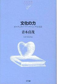 文化の力 カルチュラル・マーケティングの方法 (NTT出版ライブラリーレゾナント) [ 青木貞茂 ]