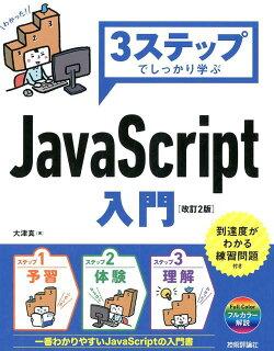 3ステップでしっかり学ぶJavaScript入門改訂2版