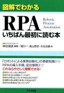 図解でわかるRPA いちばん最初に読む本
