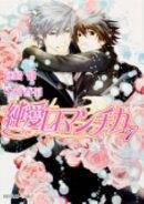 純愛ロマンチカ(7)
