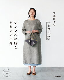 斉藤謠子の いま作りたいシンプルな服とかわいい小物 [ 斉藤 謠子 ]
