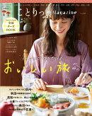 ことりっぷMagazine(Vol.22(2019 Aut)