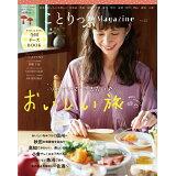 ことりっぷMagazine(Vol.22(2019 Aut) わざわざ行きたい♪おいしい旅 (ことりっぷmook)