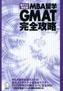 MBA留学GMAT完全攻略新テスト対応版