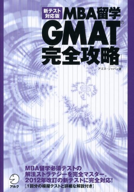 MBA留学GMAT完全攻略新テスト対応版 [ アゴス・ジャパン ]