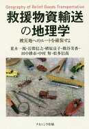 救援物資輸送の地理学