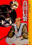 【謝恩価格本】シリーズ・実像に迫る 1巻 真田信繁