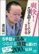 【バーゲン本】爽快!5手詰トレーニング200-マイナビ将棋文庫