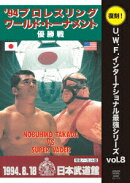 【予約】U.W.F.インターナショナル復刻シリーズ vol.8 プロレスリング ワールド・トーナメント優勝戦 1994年8月18日 東京・日本武道館