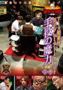 近代麻雀Presents 麻雀最強戦2019 アース製薬杯 男子プレミアトーナメント 手役の魔力 上巻