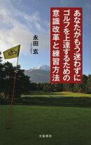 【謝恩価格本】あなたがもう迷わずにゴルフを上達するための意識改革と練習方法