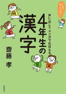 これでカンペキ!声に出してマンガでおぼえる4年生の漢字