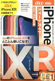 ゼロからはじめるiPhone XRスマートガイドau完全対応版 [ リンクアップ ]
