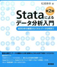 Stataによるデータ分析入門第2版 経済分析の基礎からパネル・データ分析まで [ 松浦寿幸 ]