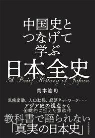 中国史とつなげて学ぶ 日本全史 [ 岡本 隆司 ]