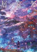 六七質アートワークス 層窟祭