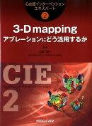 3-D mappingアブレーションにどう活用するか