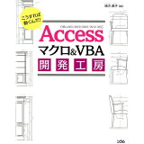 Accessマクロ&VBAプログラミング開発工房