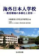 海外日本人学校