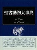 【バーゲン本】聖書動物大事典