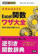 【バーゲン本】わかるPOCKET 仕事がはかどる Excel関数ワザ大全