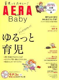 AERA with Baby ゆるっと育児/スペシャル保存版 (アエラムック)