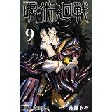 呪術廻戦(9) 玉折 (ジャンプコミックス)