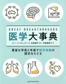 GREAT BREAKTHROUGHS 医学大事典